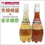 Tiamo 焦糖糖醬370ml+香草糖漿380ml (HL0430+HL0434)
