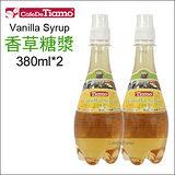 Tiamo 香草糖漿380ml x2入 (HL0434)