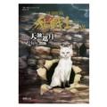 貓戰士三部曲三力量之四:天蝕遮月