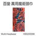 Mulit-Headwear百變萬用魔術頭巾-科技方塊紅黑