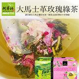 【阿華師茶業】大馬士革玫瑰花綠茶(3gx18包)