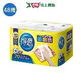 新得意廚房紙巾70組*48捲(箱)