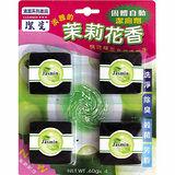 潔瓷固體潔廁劑-茉莉花香60g*4入