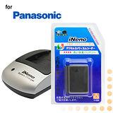 iNeno Panasonic DMW-BM7鋰電池充電配件組