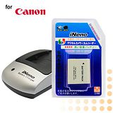 iNeno Canon NB-4L鋰電池充電配件組