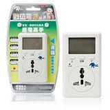 節電高手-數位電源偵測器