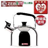 斑馬ZEBRA 高級不鏽鋼笛音茶壺(6L)