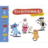 【信誼】《手指遊戲動動兒歌-好朋友》(書+CD)