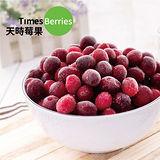 【天時莓果】冷凍蔓越莓2包(400g/包)