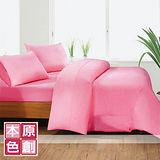 【原創本色-靚艷】單人三件式 被套床包組-嫩粉