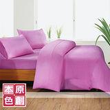 【原創本色-靚艷】雙人四件式 被套床包組-亮紫