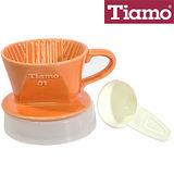 Tiamo 101 陶瓷 咖啡濾器超值組合(內含濾杯、滴水盤、咖啡粉匙) 橘色 HG5044