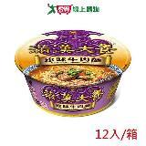 統一滿漢大餐珍味牛肉麵12碗(箱)