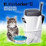 LitterLocker® II 貓咪鎖便桶
