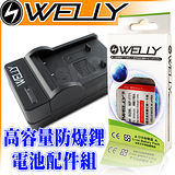 【WELLY】Fujifilm NP-40 / NP-40N / NP40 高容量防爆鋰電池+快速充電器組