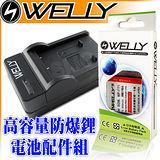 【WELLY】BENQ  E43 / E53 / E53+ 高容量防爆鋰電池+快速充電器組