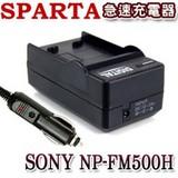 SPARTA SONY NP-FM500H 急速充電器