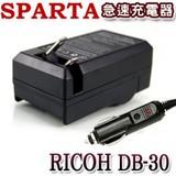 SPARTA RICOH DB-30 急速充電器