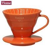 Tiamo V01 1-2人陶瓷圓錐咖啡濾杯組附濾紙40入- 橘色(HG5067)