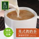 【歐可】真奶茶-英式真奶茶 無咖啡因款(8包/盒)任選
