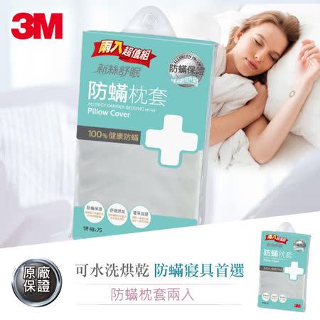 【3M】新絲舒眠 防蹣枕套2入 -friDay購物 x GoHappy