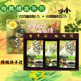 《梅農》濃醇咖啡豆&咖啡梅精緻伴手禮D1(附禮盒提袋)AKF-box7
