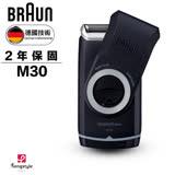 ▼德國百靈BRAUN-M系列電池式輕便電鬍刀M30