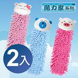 (魔力家系列)動物造型超吸水擦手巾x2入裝(八款造型任選)(雪尼爾材質織造)