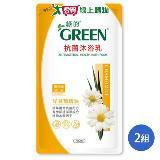 ★買一送一★綠的抗菌沐浴乳補充包-洋甘菊700ml