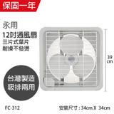【永用】MIT台灣製造12吋吸排風扇/吸排兩用扇(FC-312)