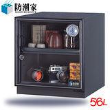 【防潮家】56公升電子防潮箱(可調高低層板)AIE-D60C