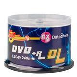 精選日本版 DataStone DVD+R 8X D.L 燒錄片 (50片)