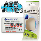 【WELLY】SANYO DB-L90/DBL90高容量鋰電池(1200mAh) VPC-SH1 / SH11