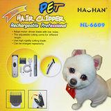 五段式寵物電動剪毛器HL-6609