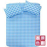 【原創本色-樂活青春】雙人三件式床包組-水藍格