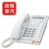 《Panasonic》 總機專用有線電話機 KX-T7730 (時尚白)