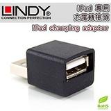 LINDY 林帝 iPad專用 充電轉接頭 (73336)