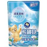 熊寶貝衣物柔軟精-沁藍海洋香補充包1.84L