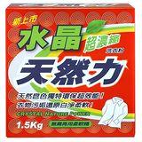 南僑水晶超濃縮洗衣粉-天然力1.5kg