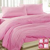 【原創本色-清新色彩】單人三件式被套床包組-清新粉
