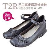 【T2R】編織綁帶增高娃娃鞋 紫 ↑6cm 5870-0115