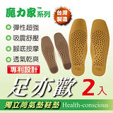 (2入裝)足亦歡獨立筒氣墊式鞋墊/預防腳臭/舒緩腳底壓力/按摩/電視購物熱銷