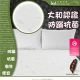 §床邊故事§SEK日本大和防蹣抗菌認證床包保潔墊-雙人6尺