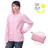 《日式抗UV》防曬防潑水口袋外套(珍珠粉)