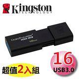 【超值2入組】Kingston 金士頓 16GB DataTraveler 100 G3 DT100 USB3.0 隨身碟