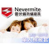 【Nevermite 雷伏蟎】生物性防蹣單人棉被套 (NB-101)