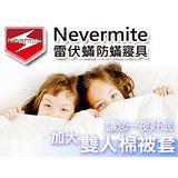 【Nevermite 雷伏蟎】生物性雙人加大棉被套 (NB-103)