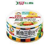 遠洋牌鮪魚三明治110g*3罐