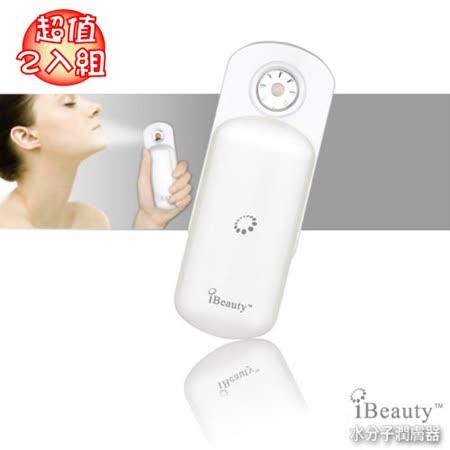 I BEAUTY水分子潤膚器2入組 -friDay購物 x GoHappy
