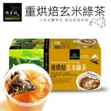 【阿華師茶業】炭火重烘焙玄米綠茶(7gx18包)